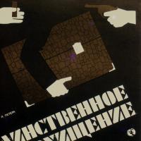 Театральный-плакат--«таинственное-похищение».jpg